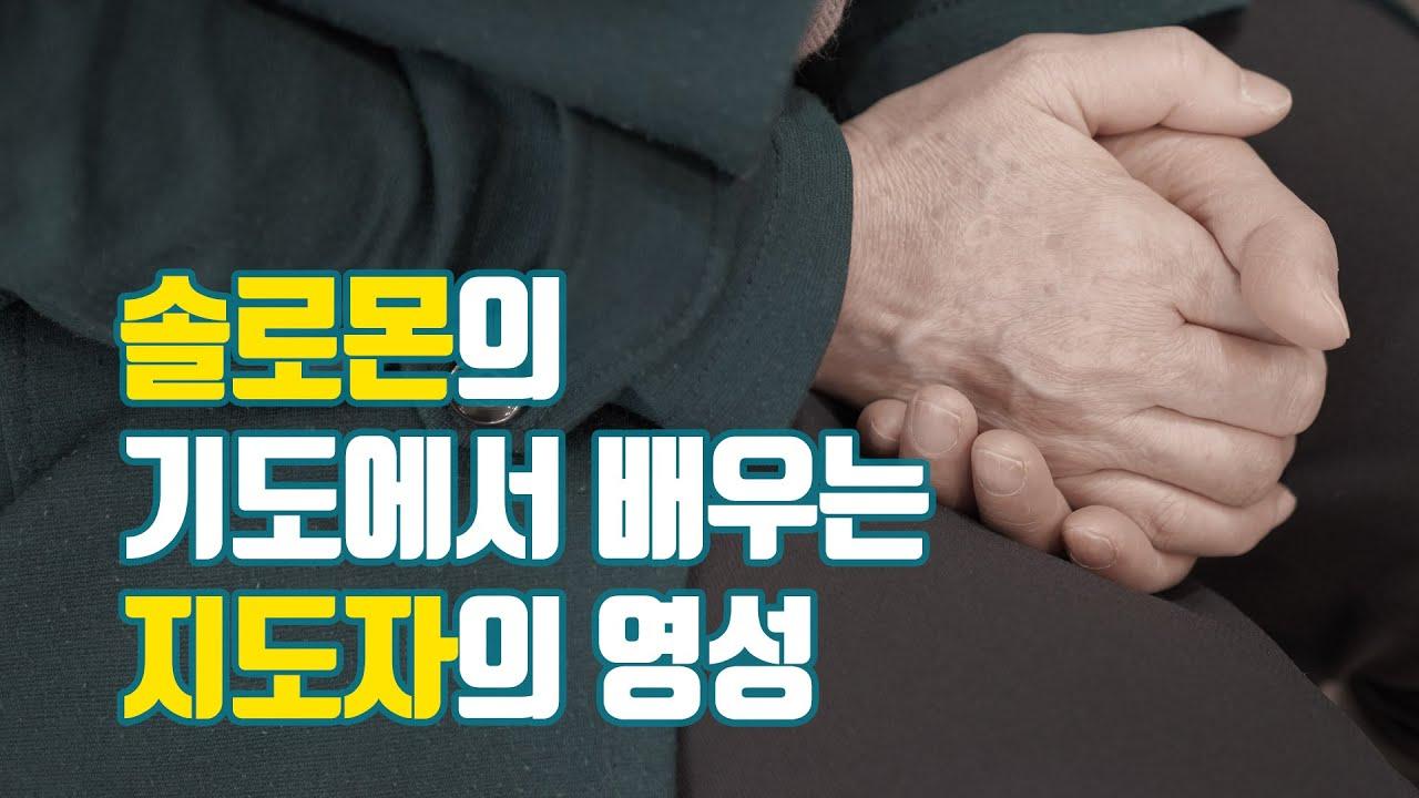 [ #리말리기 ] 1. 솔로몬의 기도에서 배우는 지도자의 영성_김형국목사