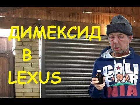 Димексид в Лексус?! Правильная промывка 1MZ-FE на RX-300