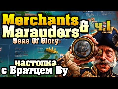 Merchants & Marauders: Seas of Glory -  ч. 1 из 2. Настольная игра с Братцем Ву