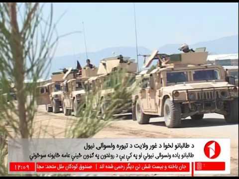 Afghanistan Pashto News.24.7.2017 د افغانستان پښتو خبرونه