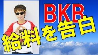ピン芸人のバイク川崎バイクが25日、都内で行われたタウンワーク『ピタ...