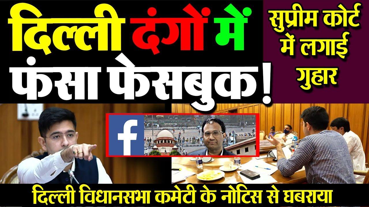 Delhi Violence में फंसा Facebook | #DelhiAssembly_panel on #FacebookIndia #AjitMohan | #MediaTodayTV