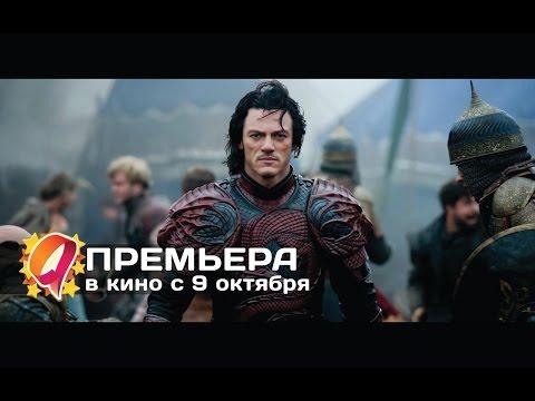 Дракула (2014) HD трейлер | премьера 9 октября