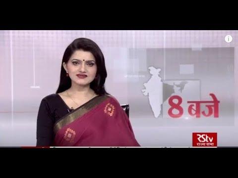 Hindi News Bulletin   हिंदी समाचार बुलेटिन – May 16, 2019 (8 pm)