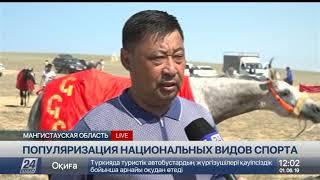 Состязания по казахским национальным видам спорта проходят в Мангистау