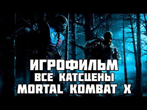 Mortal Kombat X Игрофильм, все катсцены, русские субтитры