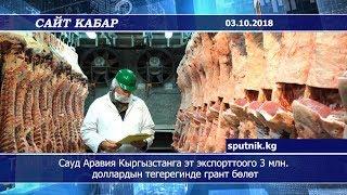 #Сайткабар | Сауд Аравия Кыргызстанга эт экспорттоого 3 млн. доллардын тегерегинде грант бөлөт