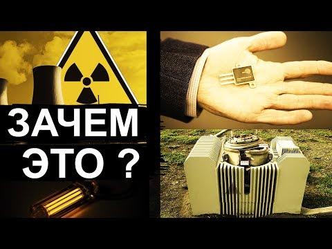 Атомный аккумулятор тогда и сейчас