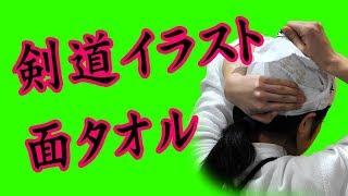 剣道 防具 手ぬぐい イラスト 剣道面タオルチャンネル