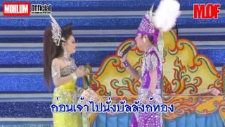 [Live HD] ยกเมียให้เพิ่น ระเบียบวาทะศิลป์ [KARAOKE]