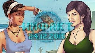 Инфакт от 24.12.2015 [игровые новости] - Escape from Tarkov, GTA V, Uncharted 4, War Thunder...