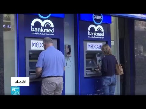 شبح الانهيار المالي دفع لبنانيين لسحب أموالهم من البنوك وتخزينها في المنازل!!  - نشر قبل 6 ساعة