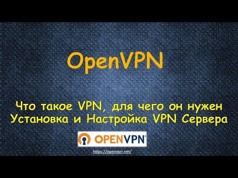 Что такое VPN - Для чего его используют - Установка и Настройка Бесплатного OpenVPN Сервера с нуля