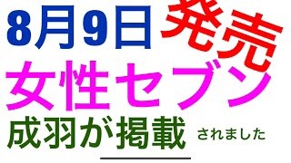 週刊誌【女性セブン】に成羽が掲載されました☆