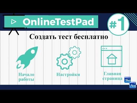 Создаем тесты с OnlineTestPad #1 (конец 2017)