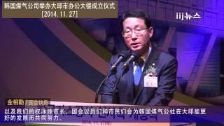 韩国煤气公社举办大邱市办公大楼剪彩仪式