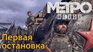 Прохождение Metro Exodus #2 - Церковь царя Водяного