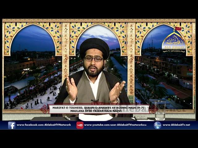 Marifat e Touheed by Moulana Faizan Raza Naqvi I Part 7 I 21 02 2019