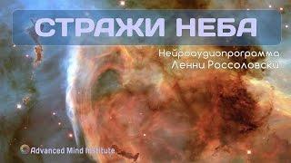 Стражи неба (Альфа-медитация 110Гц)