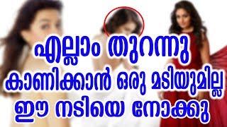 എല്ലാം തുറന്നു കാണിക്കാൻ ഒരു മടിയുമില്ല  ഈ നടിക്ക് | Malayalam Actress Leaked Video