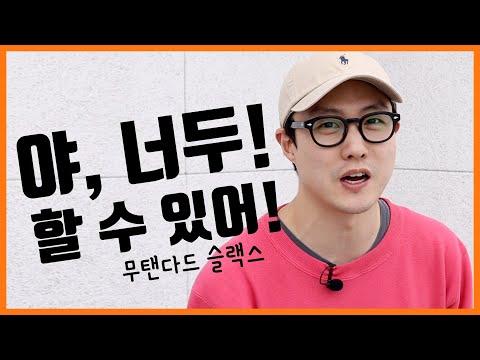 무신사 스탠다드 슬랙스 사이즈 및 핏 완결편! feat. 테이퍼드, 세미와이드, 와이드
