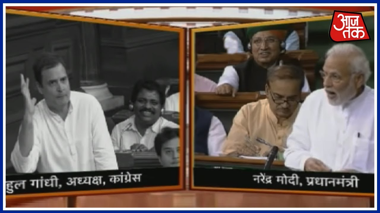 Rahul के वार पर Modi का पलटवार | Rahul Gandhi vs PM Modi #NoConfidenceMotion