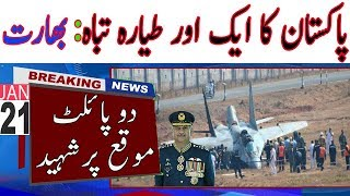 Indian Air Force Attack On Pakistan Air Forces   Exclusive Report For Pakistan Air Force   In Urdu