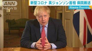 英ジョンソン首相「検査」で病院搬送 新型コロナ(20/04/06)