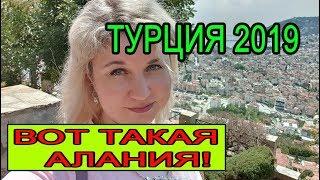 Турция 2019: обзорная экскурсия от Coral Travel. Не лучший способ знакомства с Аланией!