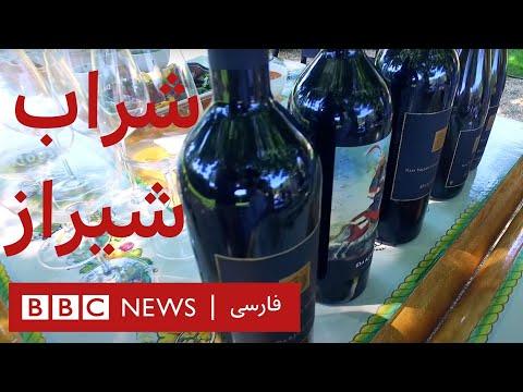 راز شراب شیراز
