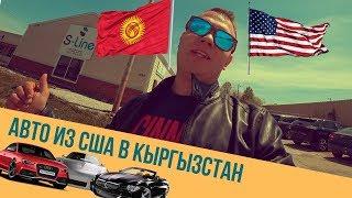 Авто Из Сша В Кыргызстан Бишкек S-Line Motors
