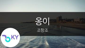 옹이 - 조항조 (KY.91916) [KY 금영노래방] / KY Karaoke