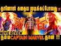 Captain Marvel Review In Tamil #SRK Leaks |  Captain Marvel | Marvel | MCU | Avengers End Game