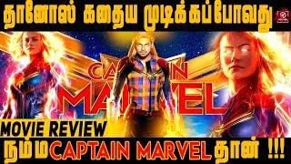 Captain Marvel Review In Tamil #SRK Leaks    Captain Marvel   Marvel   MCU   Avengers End Game