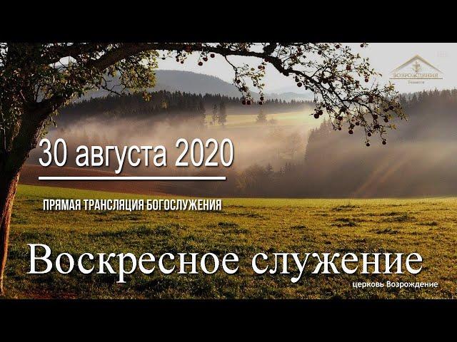 30 августа 2020 -Воскресное служение