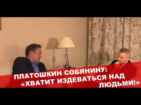 """Платошкин  Собянину - """"Хватит издеваться над людьми !"""" Часть#1."""