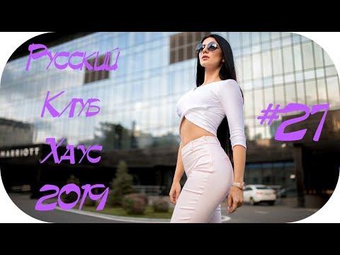 🇷🇺 РУССКИЙ КЛУБ ХАУС 2019 - 2020 🔊 Russian Music 2019 🔊 Русская Дискотека 2019 🔊 Russian Club #27