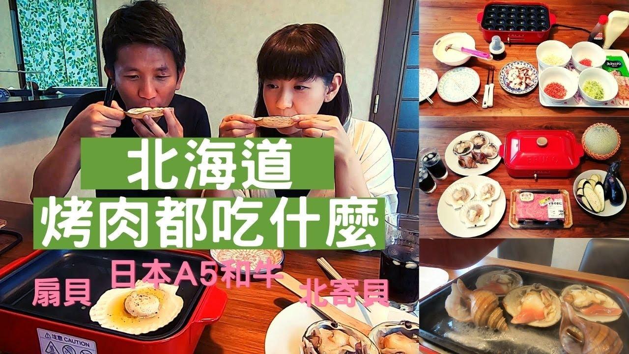 【北海道女婿】北海道烤肉都烤什麼呢?🔥日本BRUNO多功能電烤盤超殺團購再送SHUPATTO長條型手提肩背兩用包🔥