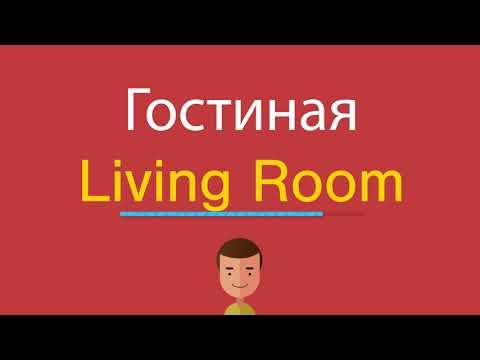 Как переводится слово living