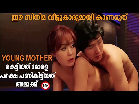 Download Young Mother (2013) Korean Movie Explained in Malayalam