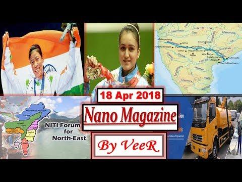 18 April 2018 - PIB, Yojana, AIR News- Hadiya Case,TRAI, Wifi, Kaleswaram project - Current Affairs