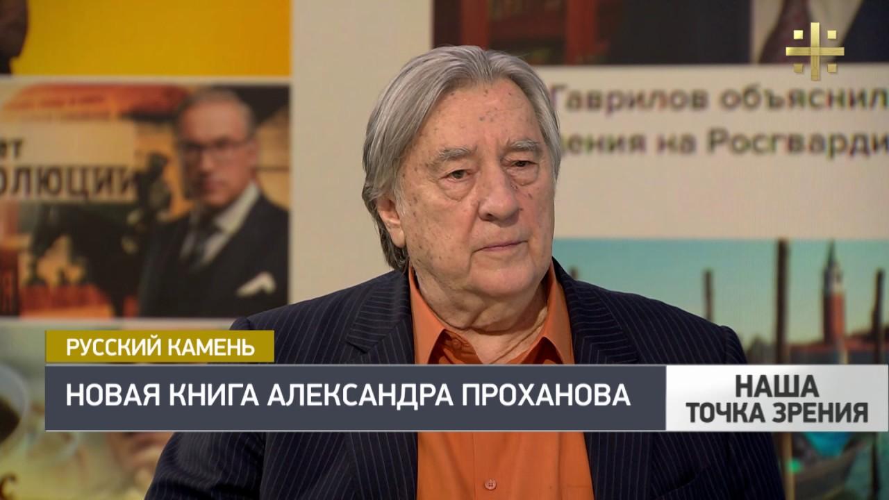 Наша точка зрения: Александр Проханов о пяти империях русского человека