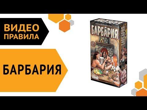 Барбария — настольная игра | Видео правила 😑
