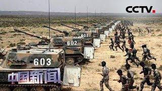 [中国新闻] 中国陆军:高强度考核提升装甲兵实战攻防能力 | CCTV中文国际