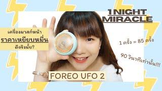 ♡ FOREO UFO2 เครื่องมาสก์หน้าราคาเหยียบหมื่น ดีจริงมั้ย? l winniewawa ♡