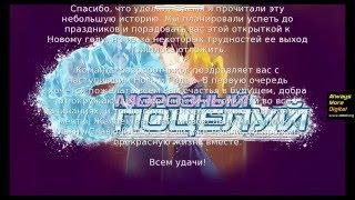 Живой Обзор визуальной новеллы Морозный поцелуй (Frosty Kiss) AlMoDi