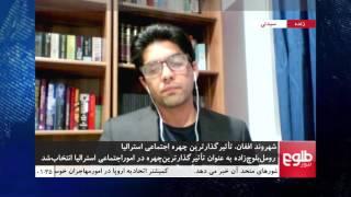 NIMA ROOZ: Afghan Awarded Prestigious Australian Award