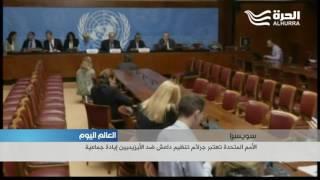 الأمم المتحدة تعتبر جرائم تنظيم داعش ضد الأيزيديين إبادة جماعية