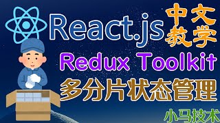 React.js 中文开发入门教学 - Redux - Redux Toolkit 多分片状态管理