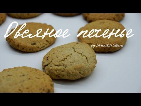 Постное овсяное печенье - рецепт с фото
